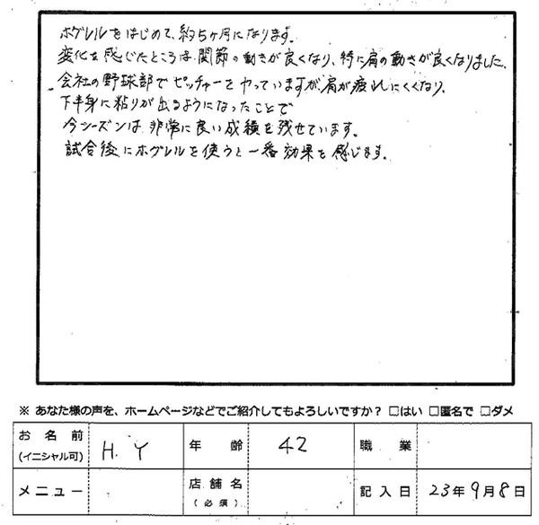 V0910_himawari
