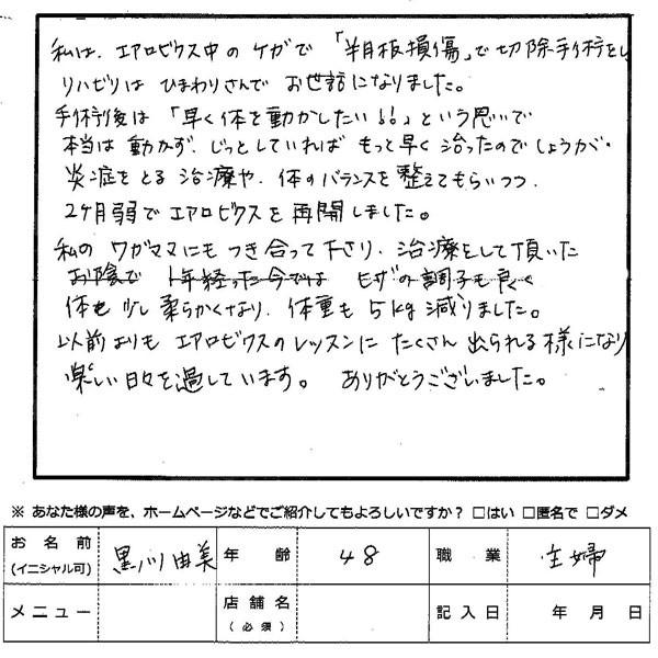 Himawari_2